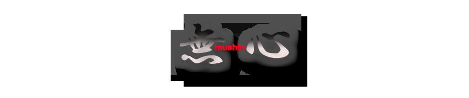 MUSHIN   無心